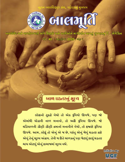 Balmurti Online October 2020 Ank 2 (Second Issue)
