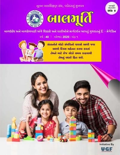 Balmurti Online November 2020 Ank 1 First Issue