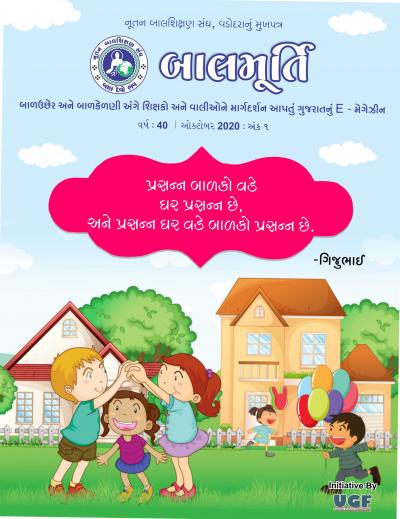 Balmurti Online October 2020 - Ank 1 (First Issue)