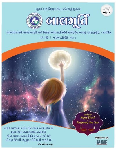 Balmurti Online November 2020 Second Issue - Ank 5