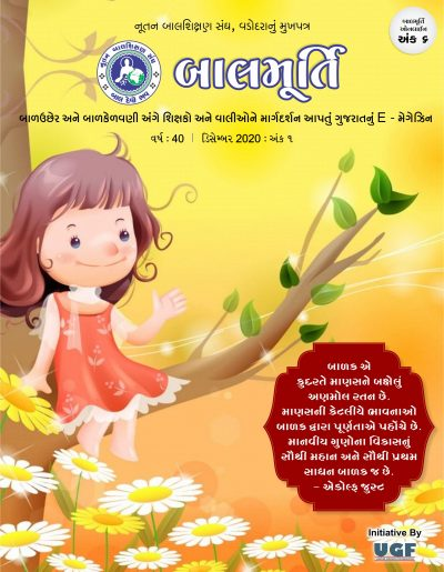 December 2020 (First Issue) Ank 6