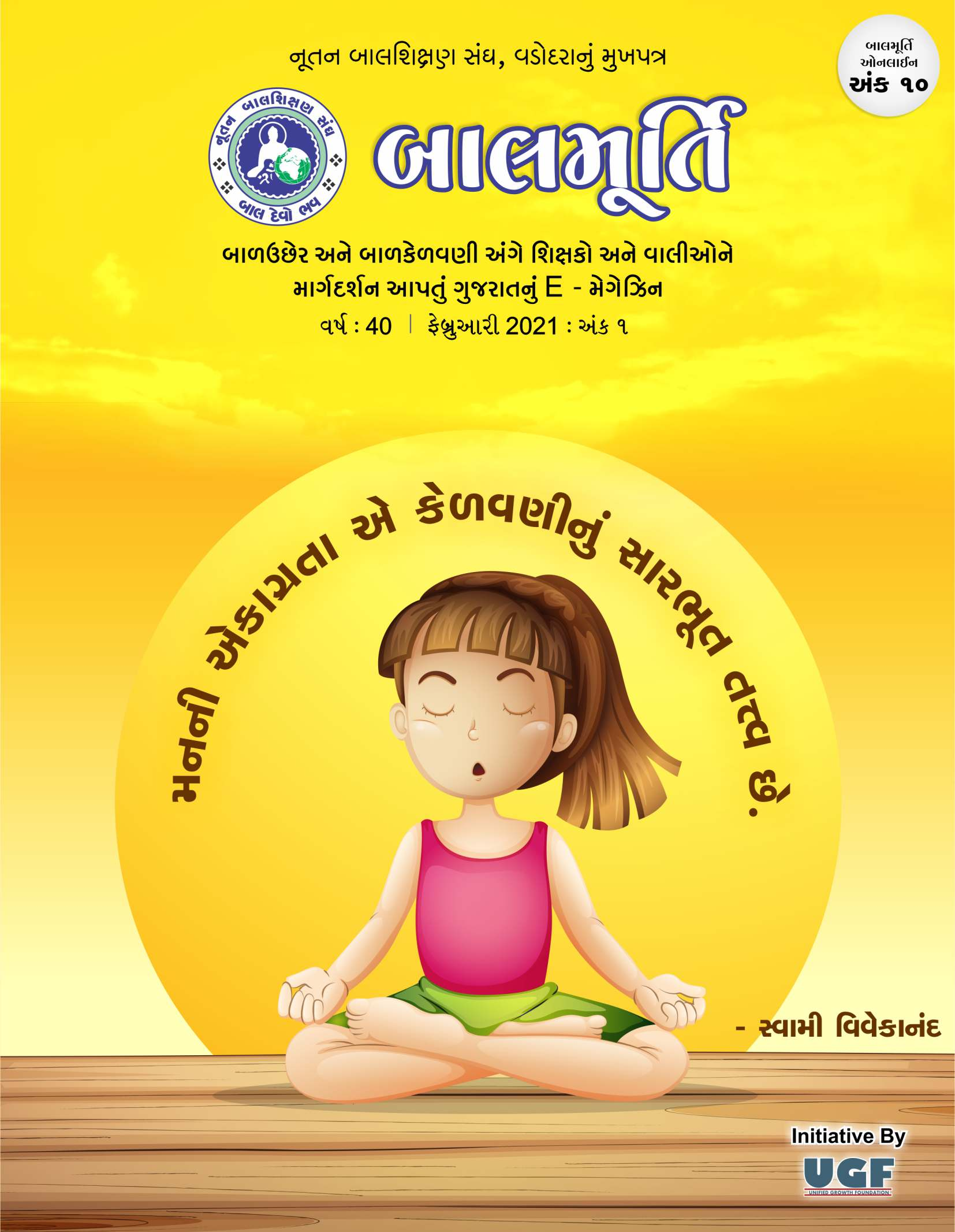 Balmurti Online February 2021 Second Issue - Ank 10